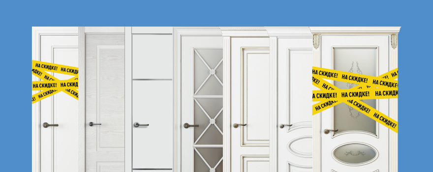 Скидки до 45% навходные двери измассива